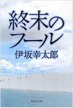 終末のフ-ル (文庫)