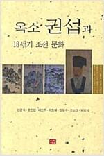 [중고] 옥소 권섭과 18세기 조선문화