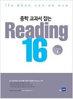 [중고] 중학 교과서 잡는 Reading 16 Level 1