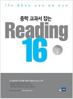 [중고] 중학 교과서 잡는 Reading 16 Level 2