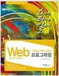 스타일 Web 프로그래밍 - HTML & 자바스크립트, 스스로 타입을 일깨우는
