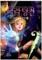 [중고] 타라 덩컨 6 - 상