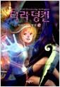 [중고] 타라 덩컨 6 - 하