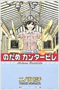 のだめカンタ-ビレ 22 (コミック)