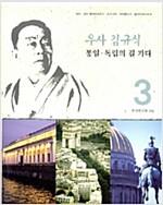 [중고] 우사 김규식 통일.독립의 길 가다 3