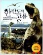 [중고] 한반도의 공룡 세트 - 전3권