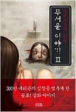 [중고] 무서운 이야기 2