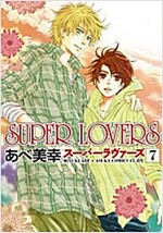 SUPER LOVERS 第7卷 (コミック)