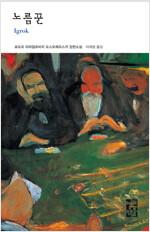 노름꾼 - 열린책들 세계문학 097