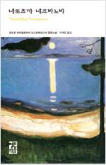 네또츠까 네즈바노바 - 열린책들 세계문학 124