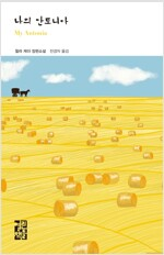 나의 안토니아 - 열린책들 세계문학 195