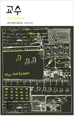 교수 - 열린책들 세계문학 096