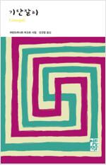 기탄잘리 - 열린책들 세계문학 151