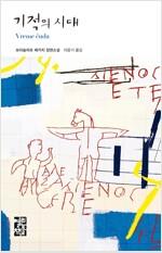 기적의 시대 - 열린책들 세계문학 048