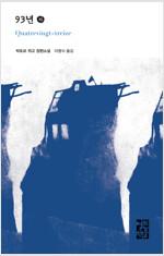 93년 (하) - 열린책들 세계문학 188