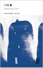 93년 (상) - 열린책들 세계문학 187
