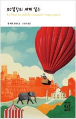 80일간의 세계 일주 - 열린책들 세계문학 147