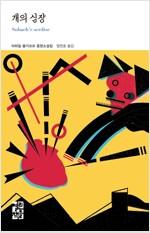 개의 심장 - 열린책들 세계문학 213