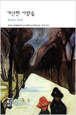가난한 사람들 - 열린책들 세계문학 117