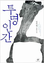 [중고] 투명인간
