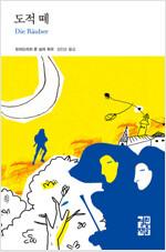 도적 떼 - 열린책들 세계문학 055