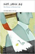 도리언 그레이의 초상 - 열린책들 세계문학 152
