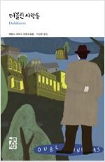 더블린 사람들 - 열린책들 세계문학 216