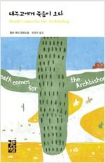 대주교에게 죽음이 오다 - 열린책들 세계문학 145