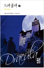 드라큘라 (하) - 열린책들 세계문학 066