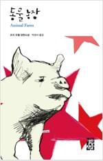 동물 농장 - 열린책들 세계문학 053