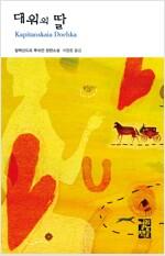 대위의 딸 - 열린책들 세계문학 012