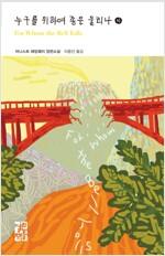 누구를 위하여 종은 울리나 (하) - 열린책들 세계문학 206