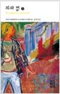 [eBook] 죄와 벌 (상) - 열린책들 세계문학 001