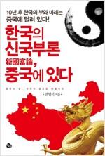 한국의 신국부론, 중국에 있다