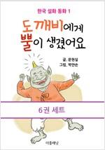 [세트] 한국 설화 동화 시리즈 (전6권)