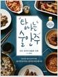 [중고] 탐나는 술안주 (DVD포함)