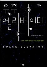 우주 엘리베이터