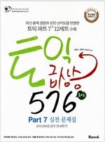 [중고] 토익 급상승 576제 Part 7 실전 문제집