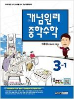 개념원리 중학 수학 3-1 (2018년용)
