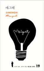 [세트] 매그레 시리즈 (전19권)