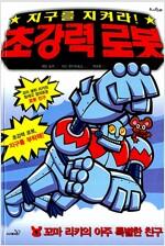 [중고] 지구를 지켜라! 초강력 로봇 1