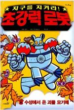 [중고] 지구를 지켜라! 초강력 로봇 2