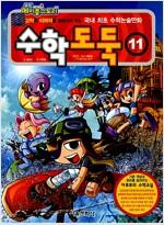 [중고] 코믹 메이플 스토리 수학도둑 11