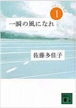 一瞬の風になれ 第一部 -イチニツイテ- (講談社文庫 さ 97-1) (文庫)
