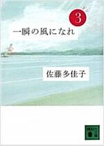一瞬の風になれ 第三部 -ドン- (講談社文庫 さ 97-3) (文庫)