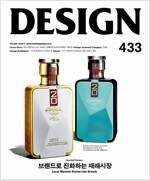 [중고] 디자인 Design 2014.7