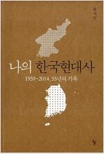 나의 한국현대사