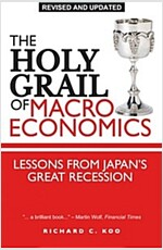 The Holy Grail of Macroeconomics : Lessons from Japan's Great Recession (Paperback, Revised Edition)