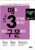 매3구문 기본편, 매일 3단계로 끝내는 영어구문 훈련 (예비고, 고1,2)