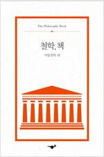철학.책 : 서양철학